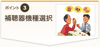 補聴器機種選択